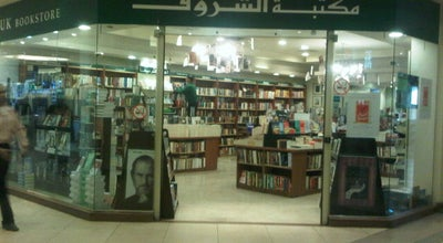 Photo of Bookstore El Sherouk Bookstore | مكتبة الشروق at Citystars, Heliopolis, Egypt