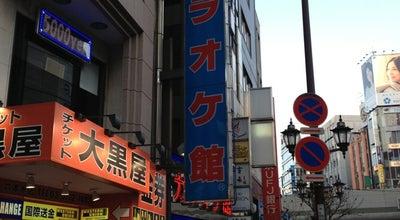 Photo of Karaoke Bar カラオケ館 六本木店 at 六本木4-9-9, 港区 106-0032, Japan