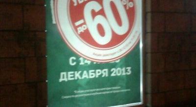 Photo of Men's Store Город / City at Просп. Ленина, 196, Запорожье, Ukraine