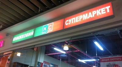 Photo of Bookstore КС (Книжный супермаркет) at Ул. Киевская, 77, Житомир, Ukraine