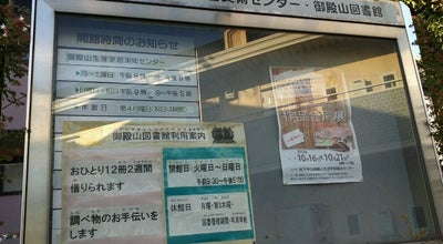 Photo of Library 枚方市立御殿山図書館 at 御殿山町10-16, 枚方市 573-1182, Japan