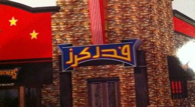 Photo of American Restaurant Fuddruckers | فدركرز at Al Fitaihi St., Jeddah, Saudi Arabia