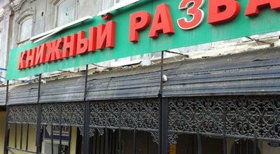 Photo of Bookstore Книжный развал at Московская Ул., 45, Саратов, Russia
