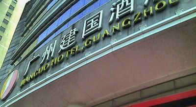Photo of Hotel 建国酒店 Jianguo Hotel at 172 Linhe Rd. Central, Guangzhou, Gu, China