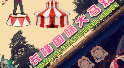 Photo of Theme Park 长隆国际大马戏 Chimelong International Circus at China