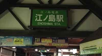 Photo of Gift Shop えのでんはうす at 片瀬海岸1-9-12, 藤沢市 251-0035, Japan