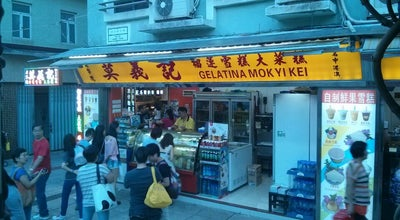 Photo of Dessert Shop 莫義記 Gelatina Mok Yi Kei at 氹仔舊城區官也街9號a舖, Macao