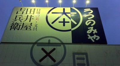 Photo of Bookstore うつのみや 金沢工大前店 at 扇が丘162, 野々市市 921-8812, Japan