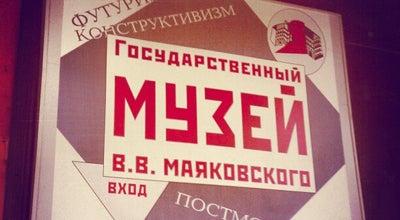 Photo of Museum Музей Маяковского at Лубянский Пр-д, 3/6с4, Москва 101000, Russia