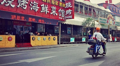 Photo of Beer Garden 青岛啤酒街 at 登州路, Qingdao, Sh, China