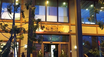 Photo of Hot Spring 天然温泉 極楽湯 青森店 at 東大野2丁目4-21, 青森市 030-0847, Japan