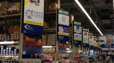 Photo of Gourmet Shop METRO | 麦德龙 at 闵行区80号, Shanghai, Sh 201102, China