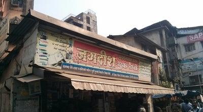 Photo of Bookstore The Jagdish Book Depot at Shivaji Path, Thane (W) 400601, India