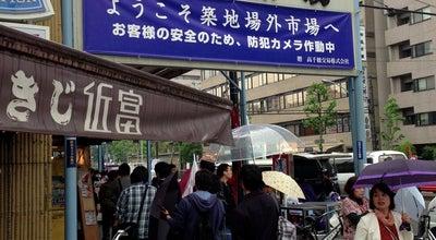 Photo of Fish Market 築地場外市場 at 築地4, 中央区 104-0045, Japan