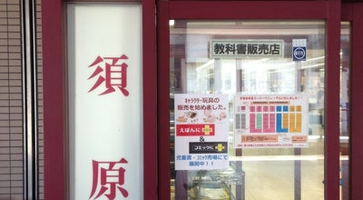 Photo of Bookstore 須原屋 武蔵浦和店 at 南区別所7-6-8, さいたま市 336-0021, Japan
