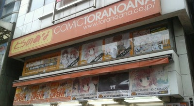 Photo of Comic Shop コミックとらのあな 秋葉原店A at 外神田4-3-1, 千代田区 101-0021, Japan