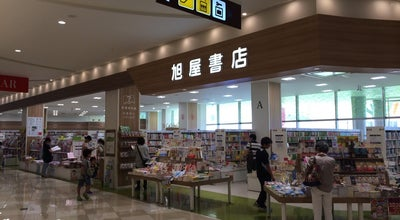 Photo of Bookstore 旭屋書店 アリオ上尾店 at 壱丁目367, 上尾市 362-0046, Japan