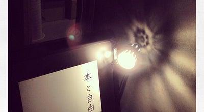 Photo of Bookstore 本と自由 at 西区横川町3-4-14, 広島市 733-0011, Japan