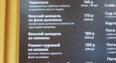 Photo of Restaurant Serbian Grill at Ул. Фрунзе, 161/красноармейская Ул., 10, Samara 443010, Russia