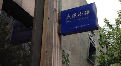 Photo of Taiwanese Restaurant 鹿港小镇 | Bellagio at 太仓路68号1号楼 |, Shanghai, Sh 200021, China