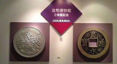 Photo of Museum 造幣博物館 at 北区天満1-1-79, 大阪市 530-0043, Japan
