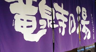 Photo of Spa 竜泉寺の湯 名古屋守山店 at 守山区竜泉寺1-1501, 名古屋市 463-0801, Japan