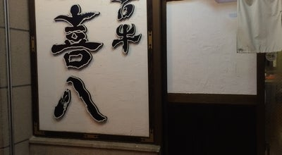 Photo of BBQ Joint 宮古牛の焼肉 喜八 at 平良字下里595-101, 宮古島市 906-0013, Japan