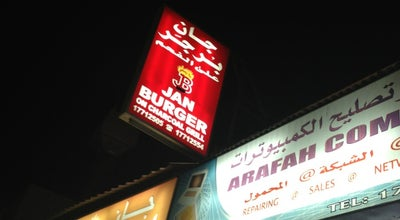 Photo of Burger Joint Jan Burger Adlia at 3813 St, Manama, Bahrain