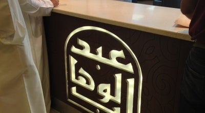 Photo of Middle Eastern Restaurant Abdel Wahab | عبدالوهاب at Prince Turki Al-awwal Rd., Riyadh, Saudi Arabia
