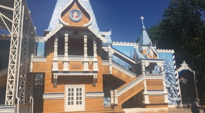 Photo of Arcade Резиденция Деда Мороза в Вологде at Некрасова, Д. 42, Вологда, Russia