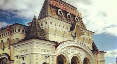 Photo of Train Station Железнодорожный вокзал Владивостока / Vladivostok Railway Station at Алеутская Ул., 2, Владивосток 690003, Russia