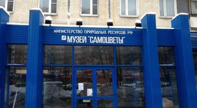 Photo of Museum Музей Самоцветов at Ул. Народного Ополчения, 29, Москва, Russia