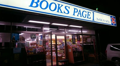 Photo of Bookstore ブックスページワン 大宮宮原店 at 北区宮原町3-537-1, さいたま市 331-0812, Japan