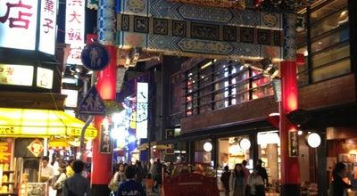 Photo of Chinese Restaurant Kiyoken China Town Baiten at 中区山下町147, Yokohama, Japan
