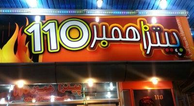 Photo of Pizza Place 110 Pizza and Hamburger at Anvari St., Shiraz, Iran