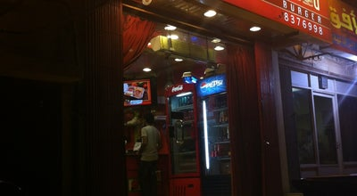Photo of Burger Joint عبود برجر Abood Burger at Makkah St, Saihat, Saudi Arabia