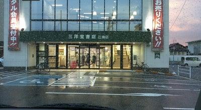 Photo of Bookstore 三洋堂書店 江南店 at 愛知県江南市古知野町宮前194, 江南市 483-8276, Japan