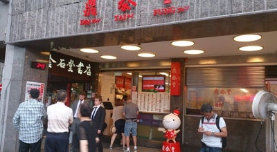 Photo of Chinese Restaurant Din Tai Fung at Many Branches, Taipei 106, Taiwan