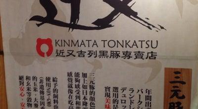Photo of Japanese Restaurant Kinmata Tonkatsu 近又吉列黑豚專賣店 at Shop 13, 11/f, Langham Place, Mong Kok, Hong Kong