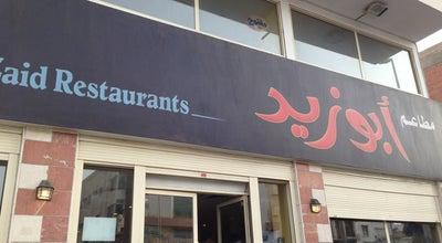 Photo of Breakfast Spot Abu Zaid | مطاعم أبو زيد at Hera'a St., Jeddah, Western Province, Saudi Arabia