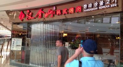 Photo of BBQ Joint 汉拿山 Hannashan Korean BBQ at 湖里区仙岳路4666号万达广场3楼332号, Xiamen, Fu, China