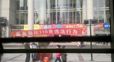 Photo of Arcade 轻工市场 at 西安市, 陕西, China