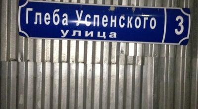 "Photo of BBQ Joint ""У Салмана"" at Ул. Глеба Успенского, 3, Тула, Russia"