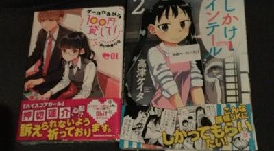Photo of Bookstore BOOKSなかだ 掛尾本店 at 掛尾町180-1, 富山市 939-8212, Japan