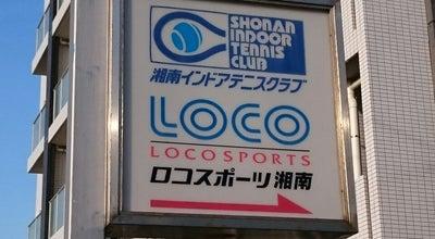 Photo of Tennis Court 湘南インドアテニスクラブ at 元町14-1, 茅ヶ崎市, Japan