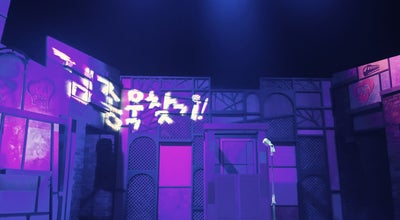 Photo of Theater 컬쳐스페이스 NU 쁘띠첼씨어터 at 종로구 대학로12길 73, 서울특별시 110-809, South Korea