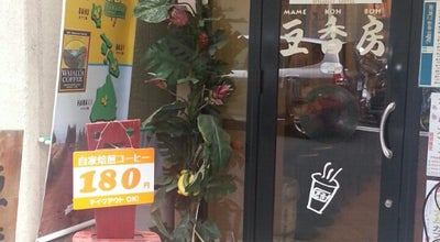 Photo of Coffee Shop 豆香房 神保町店 at 神田神保町1-39-9, 千代田区 101-0051, Japan