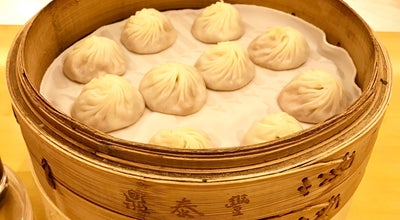 Photo of Taiwanese Restaurant 鼎泰豐 Din Tai Fung at 138 Wangfujing Ave, China