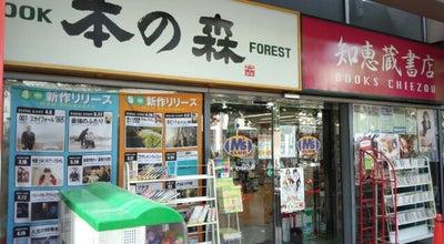 Photo of Bookstore 本の森 古川橋店 at 5-15, 門真市 571-0066, Japan