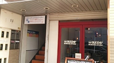 Photo of Restaurant Red's Burger Store at 鵜の森1-4-5, Yokkaichi 510-0074, Japan